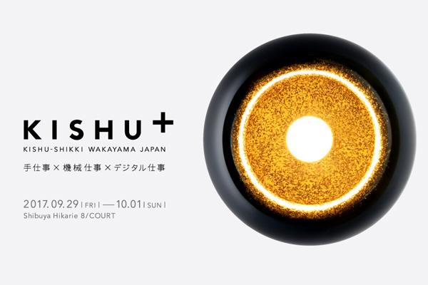 渋谷ヒカリエ「手仕事×機械仕事×デジタル仕事展」