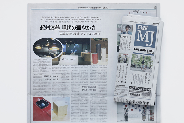 NIKKEI MJ (Japan newspaper)