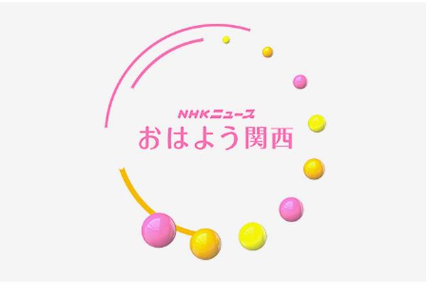 NHK「おはよう関西」